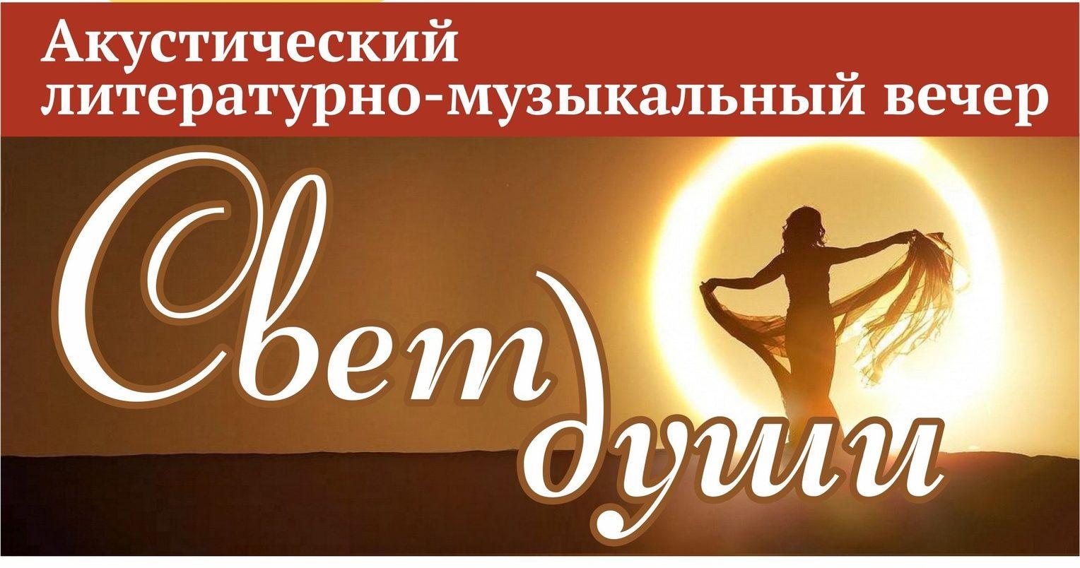 Тверская Горьковка приглашает послушать стихи под музыку