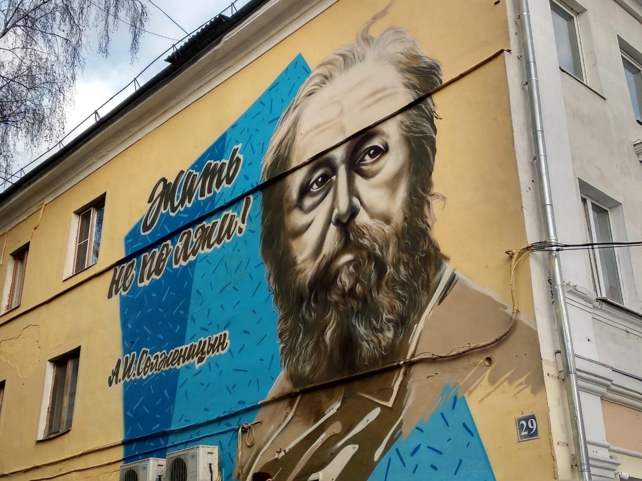 В Твери восстановили испорченное граффити с Александром Солженицыным