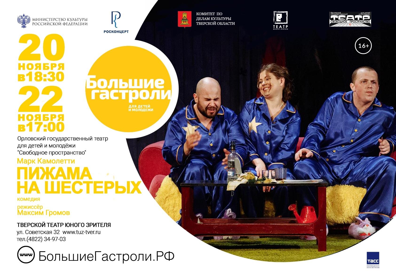 В Тверском ТЮЗе театр из Орла покажет экстравагантный спектакль