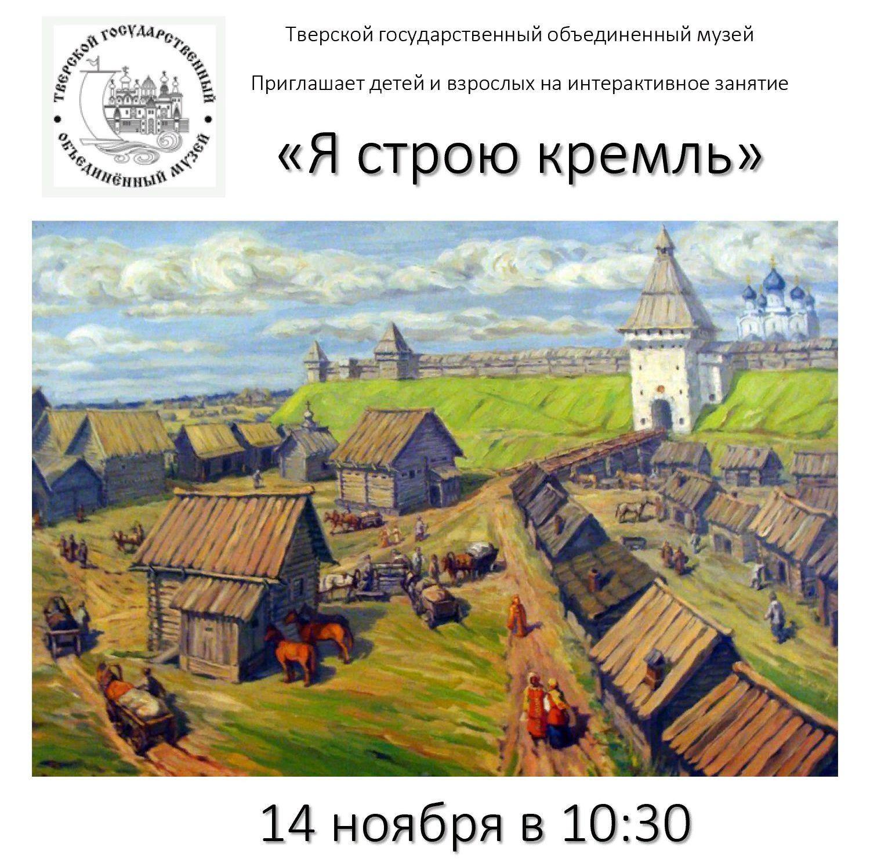 Тверской краеведческий музей приглашает детей защитить древнюю Тверь
