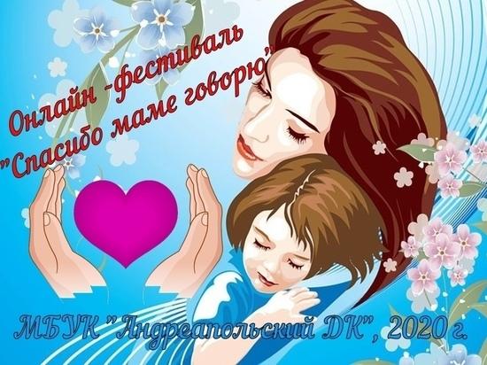 В районе Тверской области пройдет онлайн-фестиваль в честь Дня матери