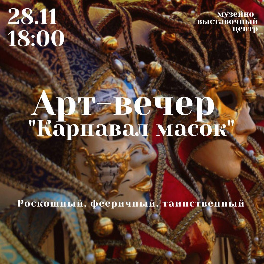 В Тверском музейно-выставочном центре пройдет арт-вечер «Карнавал масок»