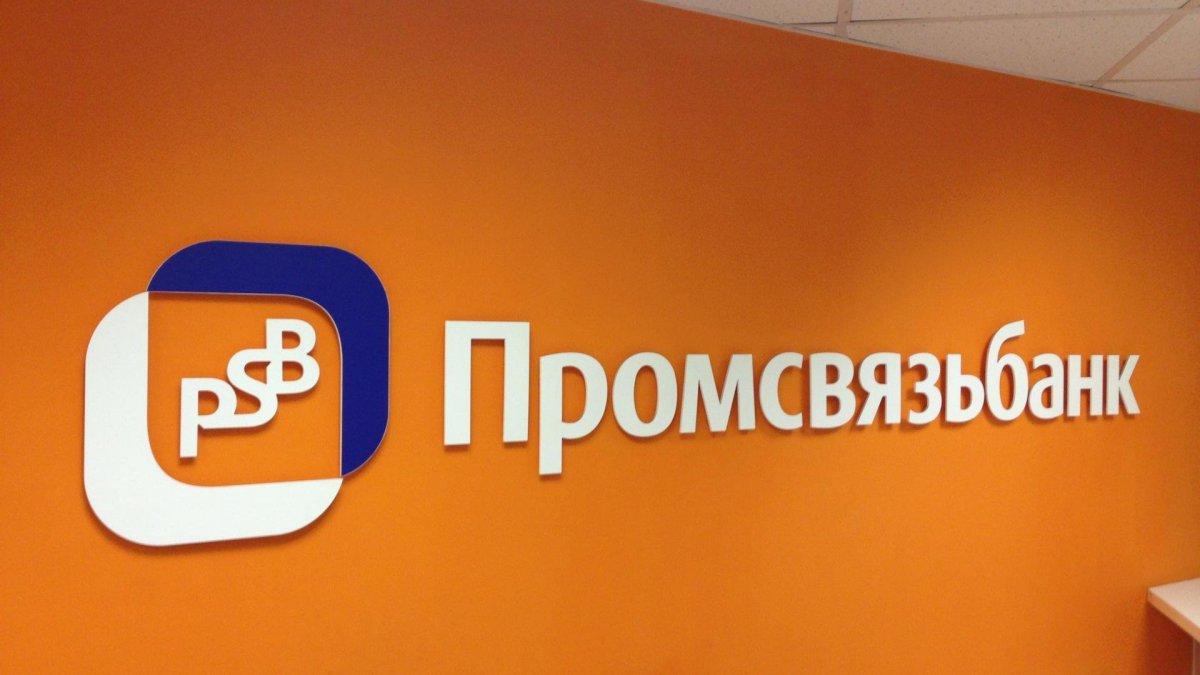 ПСБ предотвратил неправомерные действия со стороны сотрудника отделения банка в Твери