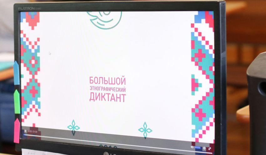 В Тверской области последний день пишут «Большой этнографический диктант»