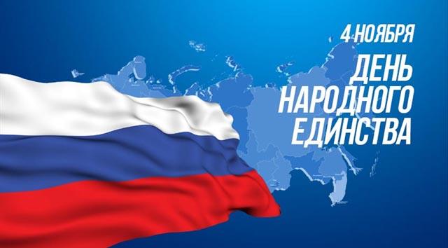 Нурдин Петраханов:В День народного единства значимость нашего объединения только увеличивается