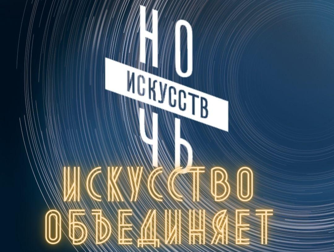 Выставки, мастер-классы, концерты: в Твери пройдет «Ночь искусств – 2020»