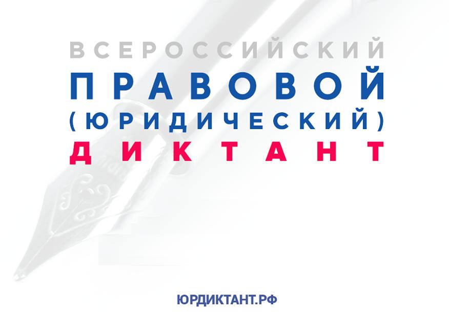 Всероссийский юридический диктант напишут в Тверской области
