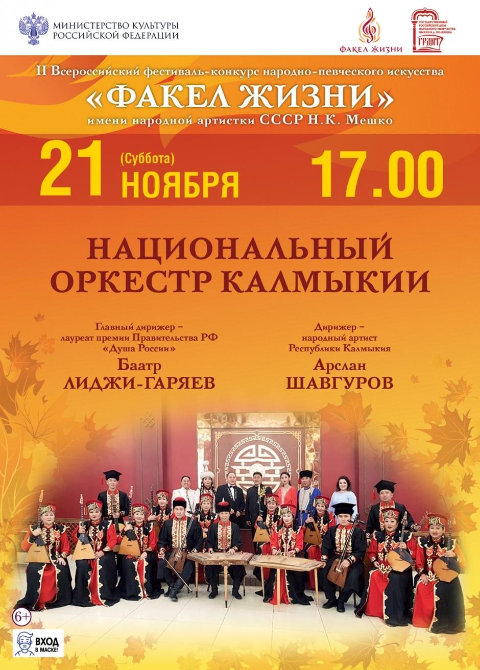 В Твери пройдет II Всероссийский фестиваль народно-певческого искусства «Факел жизни»