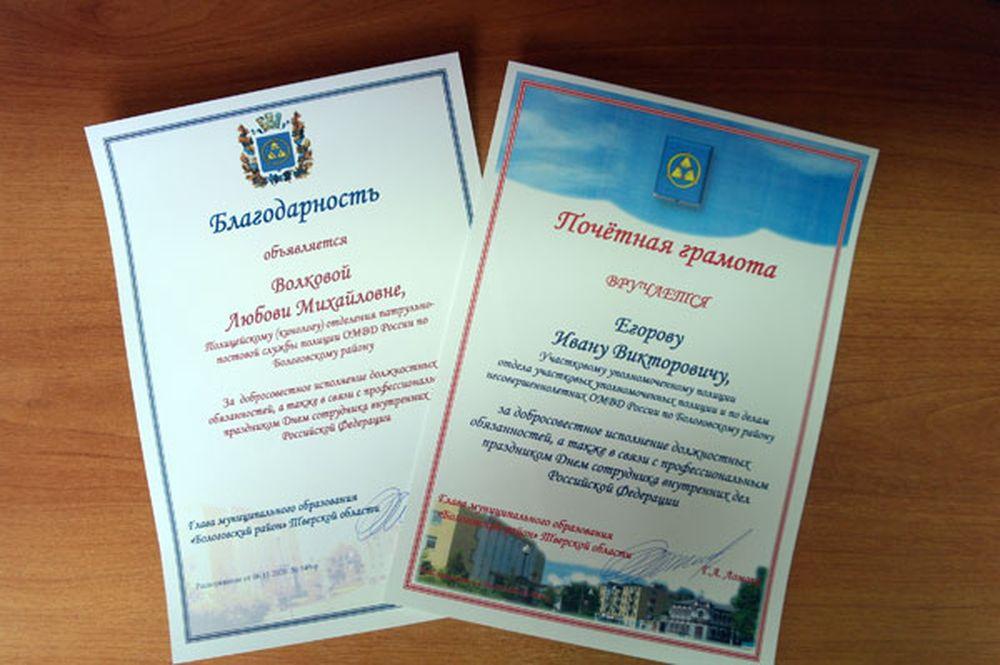 В Бологовском районе полицейские получили награды к празднику