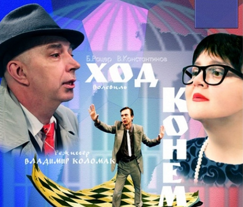 Вышневолоцкий драмтеатр приглашает на спектакль «Ход конем»