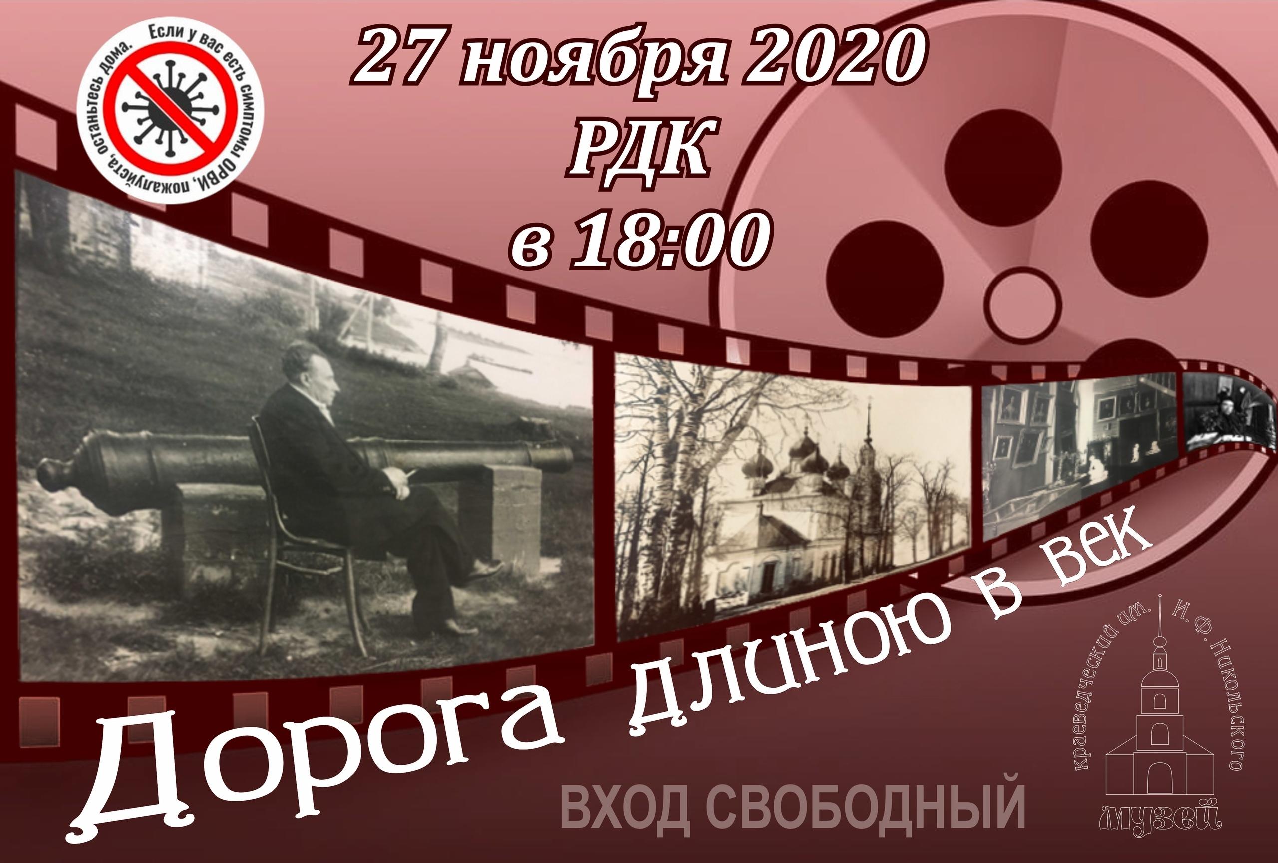 В честь столетия музея в Калязине пройдет краеведческая конференция