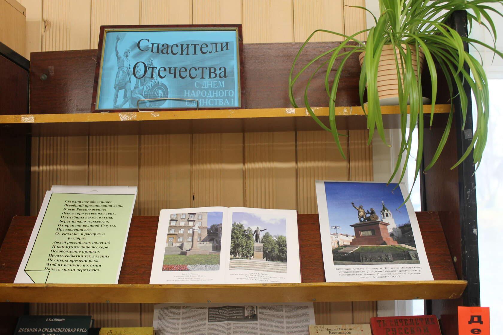 """В Жарковской центральной библиотеке открылась выставка """"Спасители Отечества"""""""