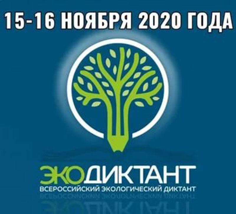 Жителей Тверской области приглашают написать экологический диктант