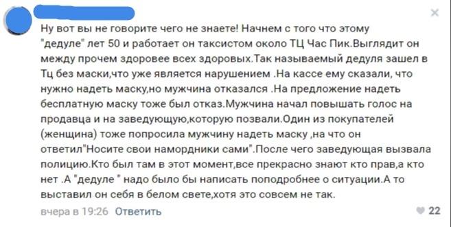 Антимасочнику вызвали полицию в одном из магазинов в Тверской области