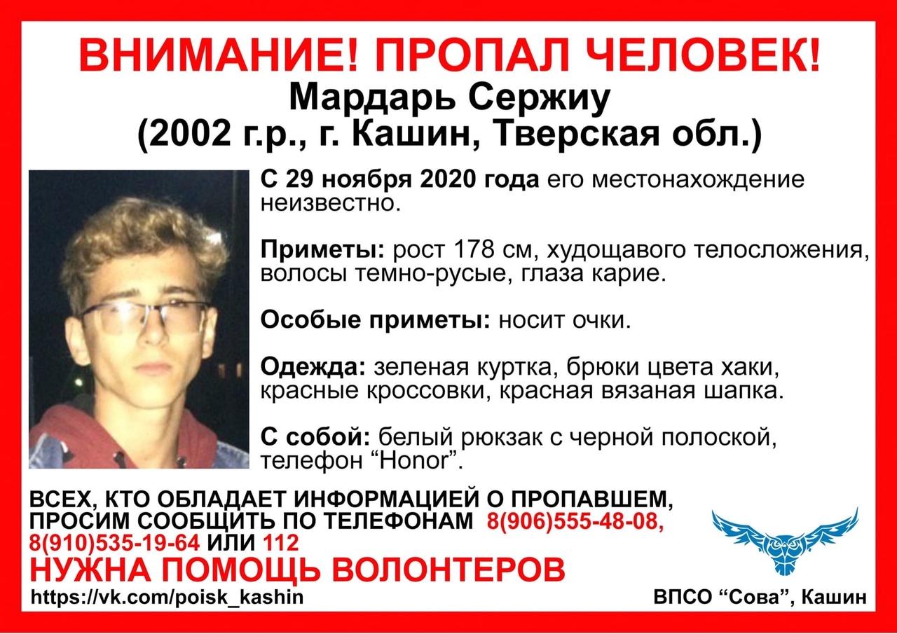В Тверской области ищут парня в очках с белым рюкзаком