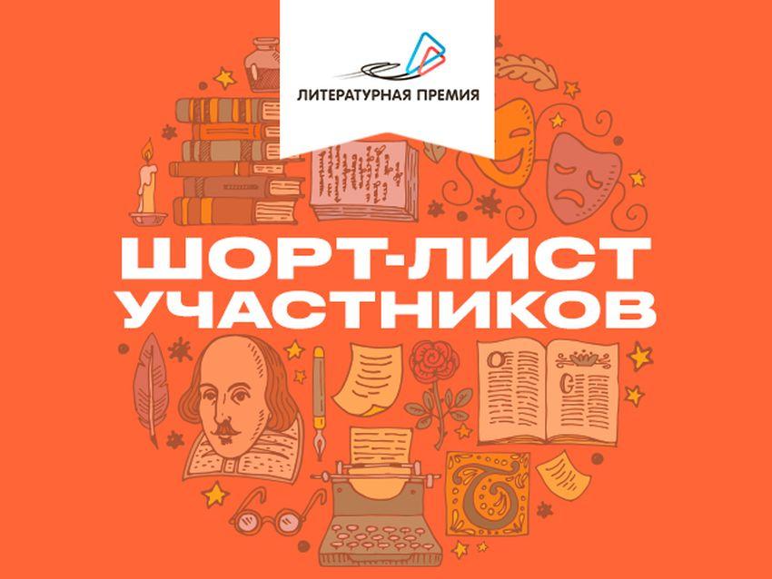 Книга тверской поэтессы Евгении Федоровой попала в шорт-лист национальной премии