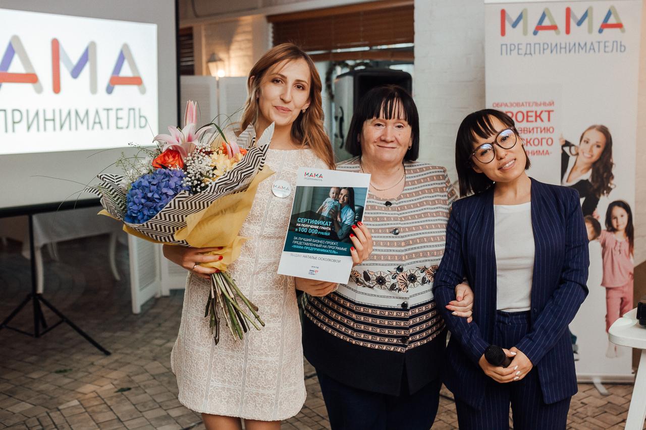Тверские мамы могут получить сто тысяч рублей на развитие собственного дела