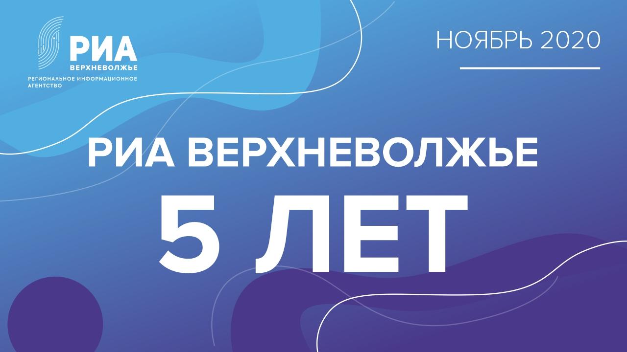 "С юбилеем, РИА ""Верхневолжье"": поздравляет Артур Бабушкин"