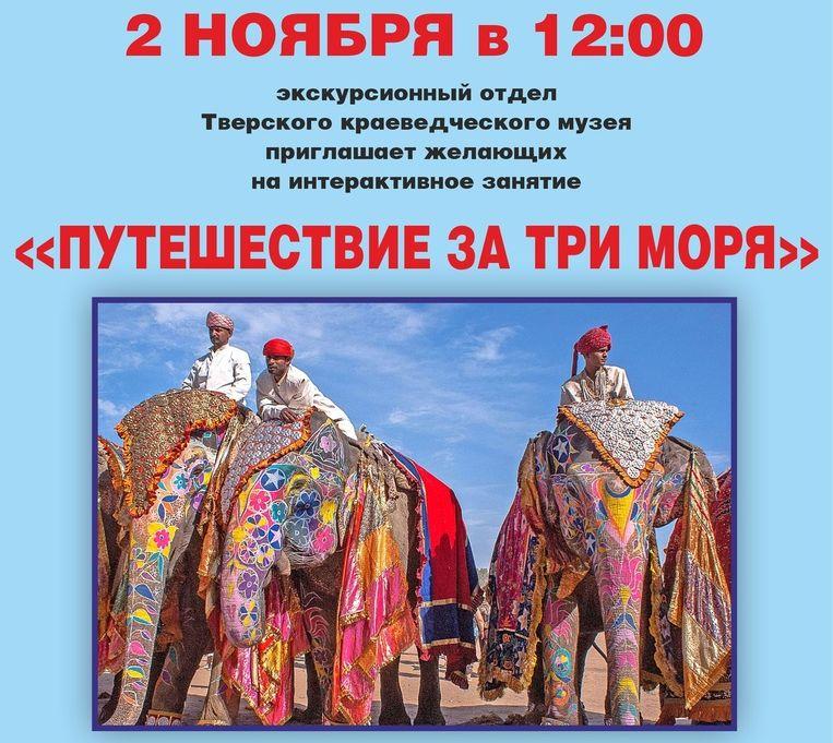 Тверской детворе предлагают совершить «Путешествие за три моря»