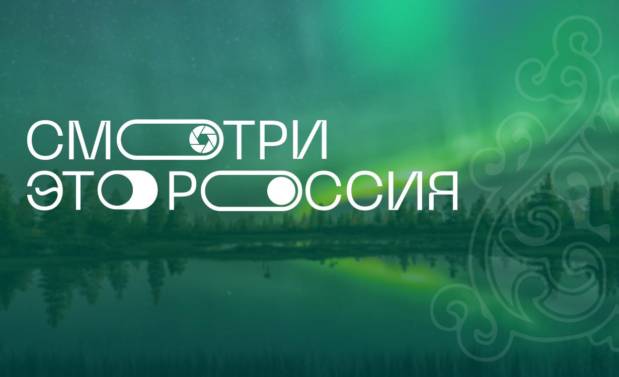 Жителей Тверской области приглашают принять участие в конкурсе «Смотри – это Россия»