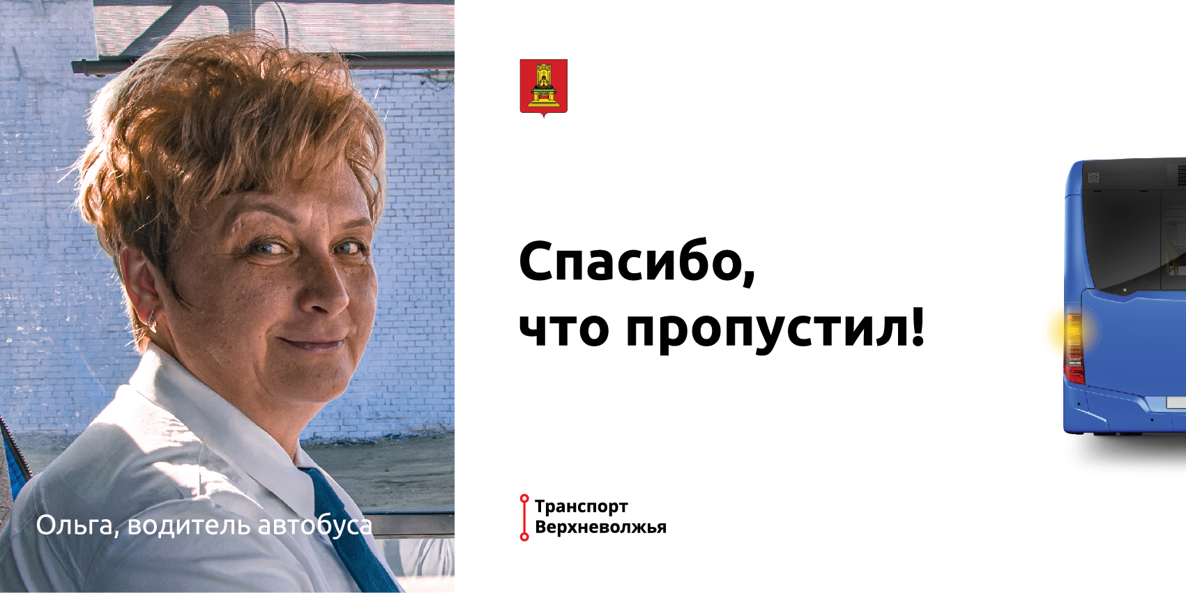 Водители Тверской области проводят компанию по повышению культуры вождения