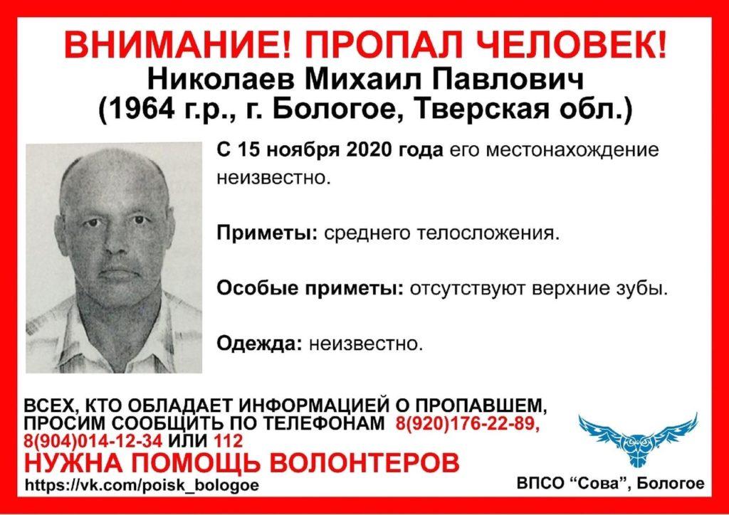 В Тверской области пропал беззубый мужчина