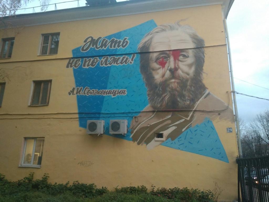 В Твери бессовестные граждане испортили портрет Солженицына красной краской