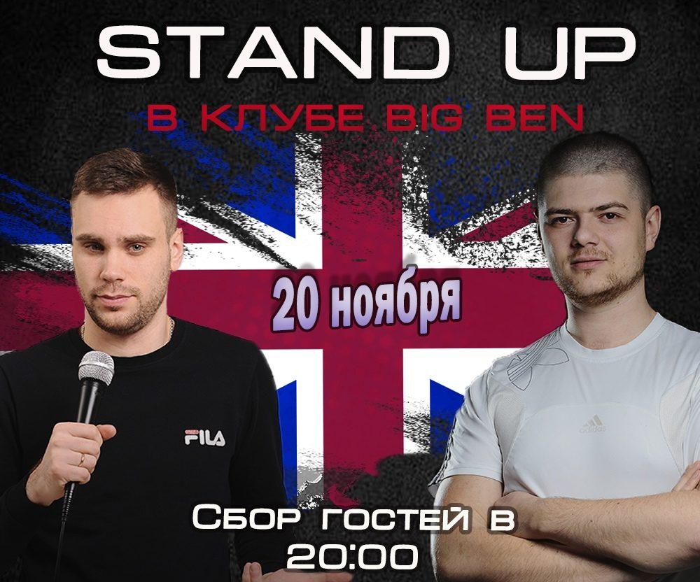 """Тверской Stand Up клуб будет шутить в баре """"BIG BEN"""""""