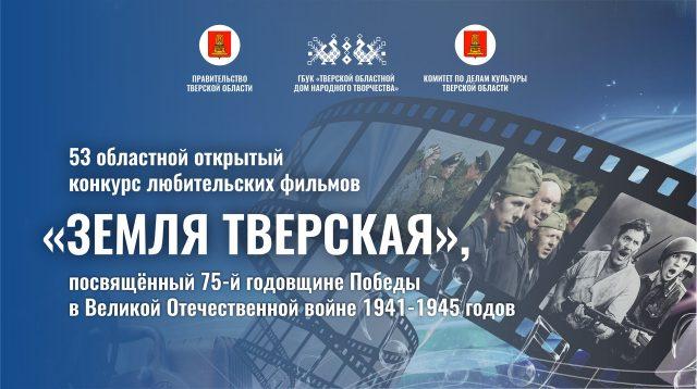 Стали известны победители конкурса любительских видеофильмов «Земля Тверская»