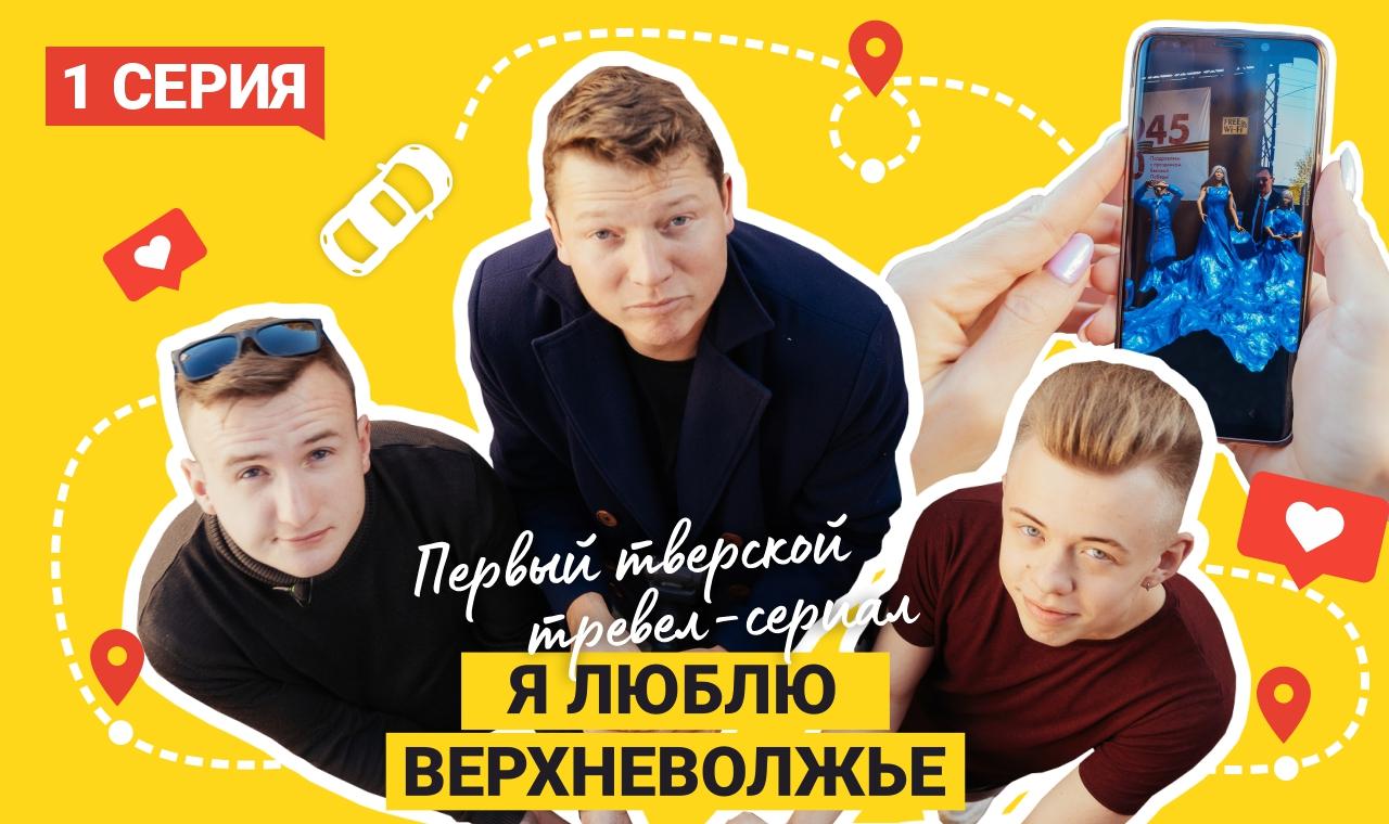 Вышла премьерная серия тревел-экшена о Тверской области «Я люблю Верхневолжье»