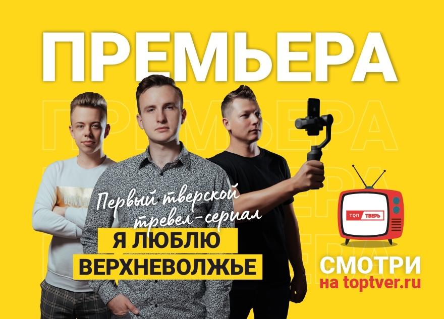 За три дня первая серия тверского тревел-сериала набрала «ВКонтакте» больше 20 тысяч просмотров