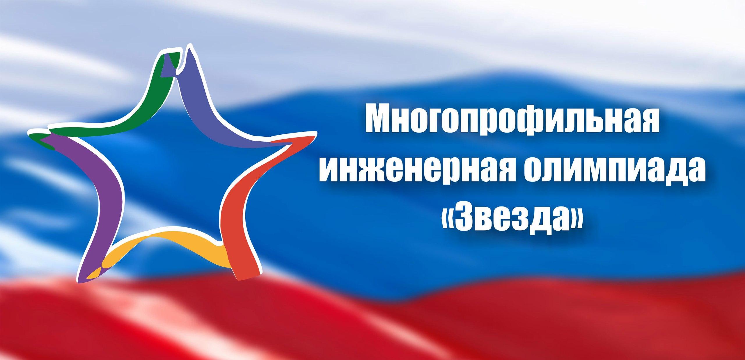 Старшеклассникам Тверской области предлагают стать участниками всероссийской инженерной олимпиады