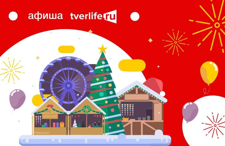 """Афиша """"Тверьлайф"""": куда сходить в Твери в праздничные дни с 30 по 31 декабря"""