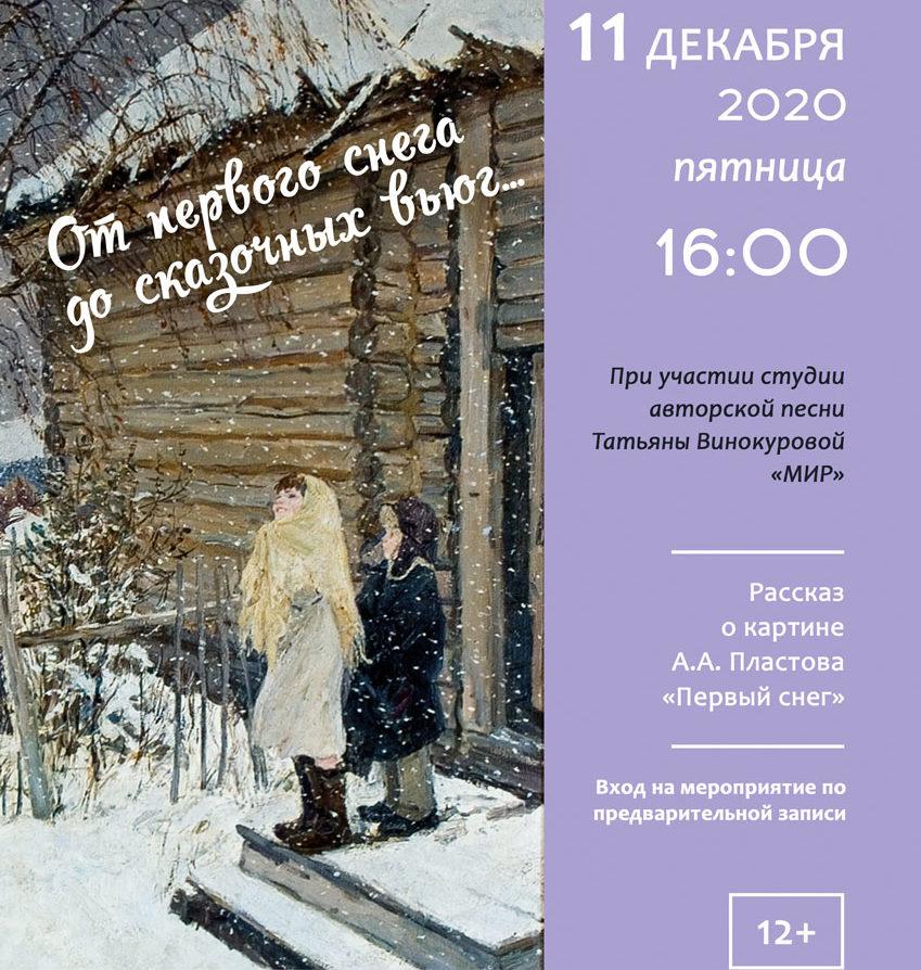 Новая музейно-музыкальная программа ждет жителей Тверской области в императорском дворце