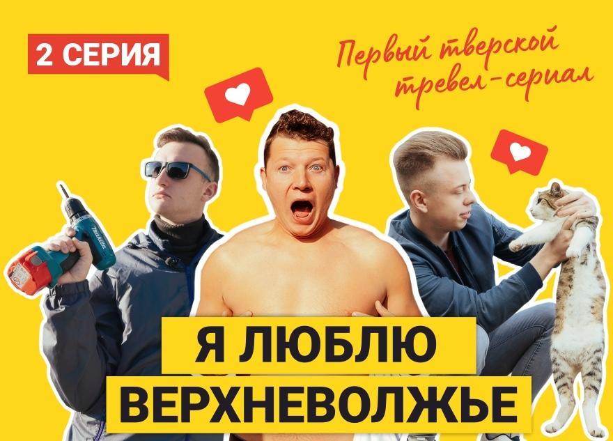 Осташковский трип: 2-я серия «Я люблю Верхневолжье» «ВКонтакте» за выходные набрала больше 17 тысяч просмотров