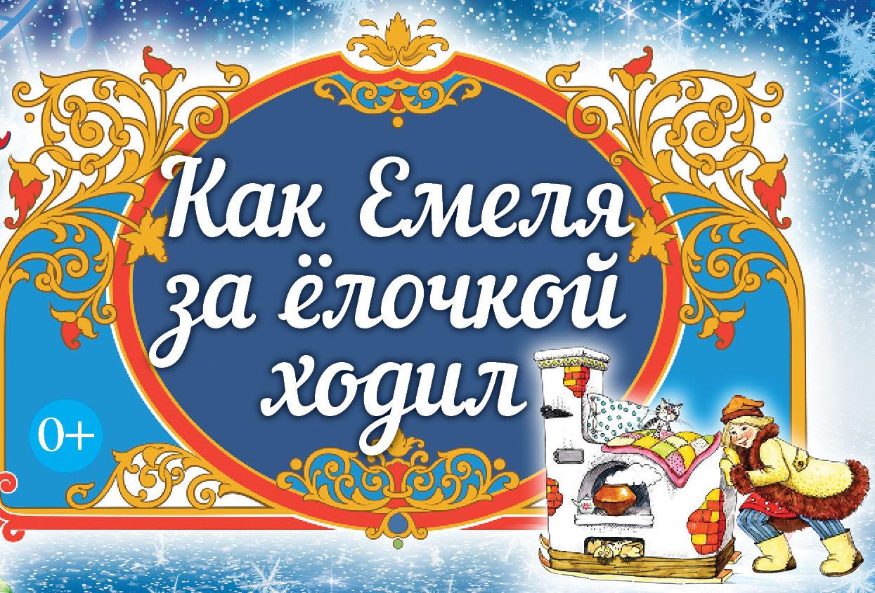 Гости Тверской филармонии отправятся вместе с Емелей в путешествие за ёлочкой