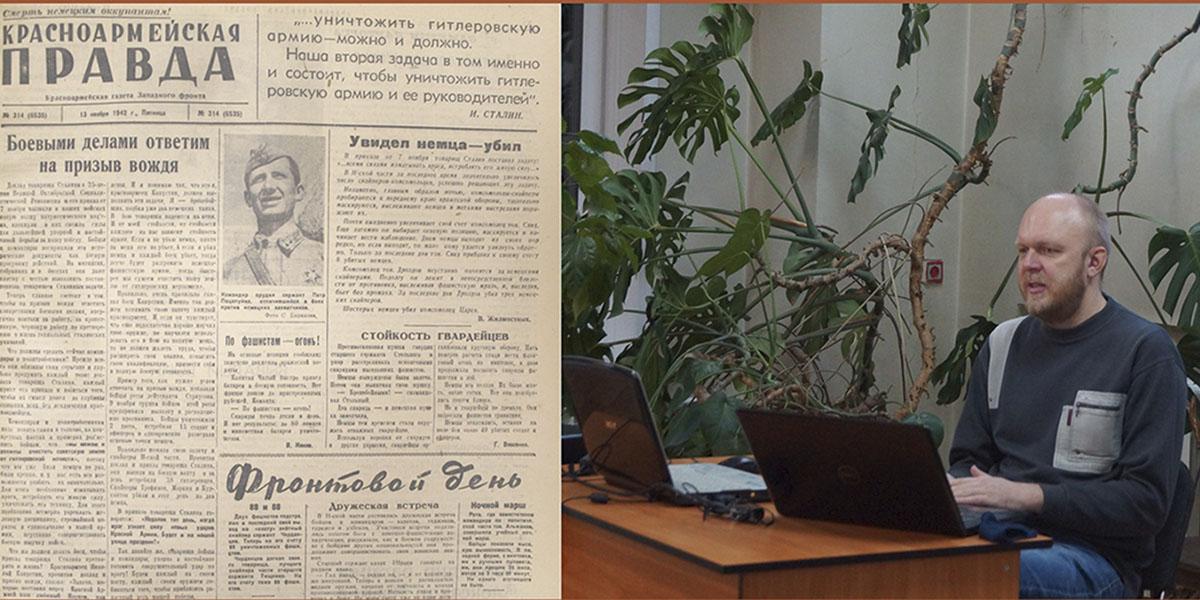 Жителям Твери расскажут о фронтовых газетах Западного и Калининского фронтов