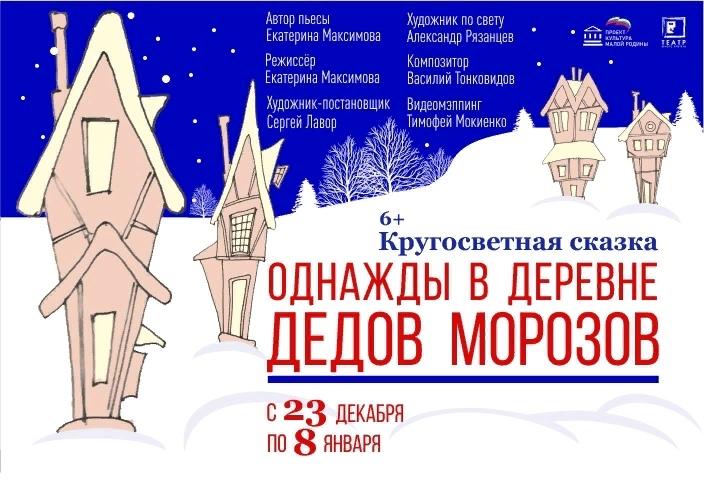 Тверской ТЮЗ приглашает на премьеру новогоднего спектакля