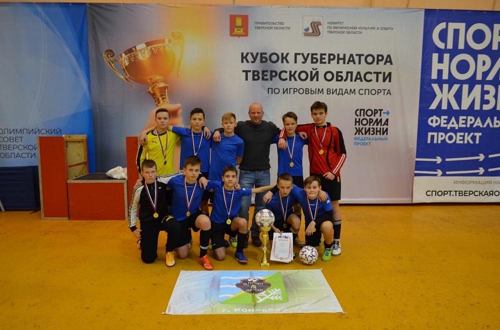 Команда из Тверской области стала победителем Кубка губернатора по мини-футболу