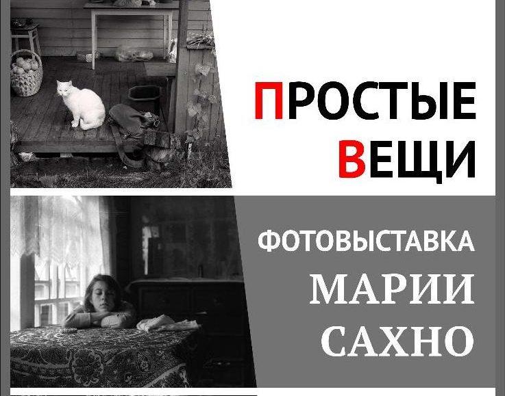 В тверской Горьковке продолжается выставка Марии Сахно «Простые вещи»