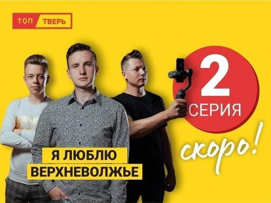 Первую серию тревел-сериала о Тверской области посмотрели 30 тысяч человек