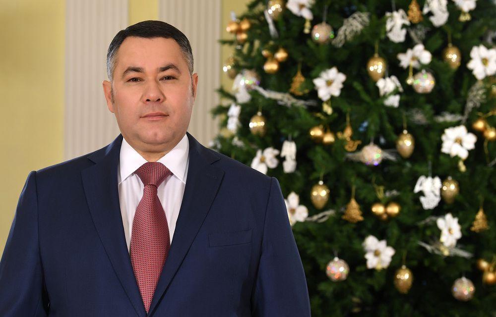Губернатор Игорь Руденя поздравил жителей Тверской области с наступающим Новым годом и Рождеством