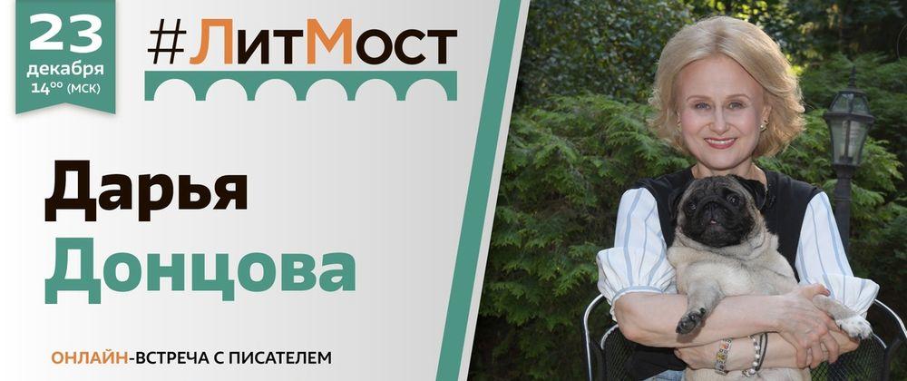 Вышневолоцких любителей ироничного детектива приглашают на встречу с Дарьей Донцовой