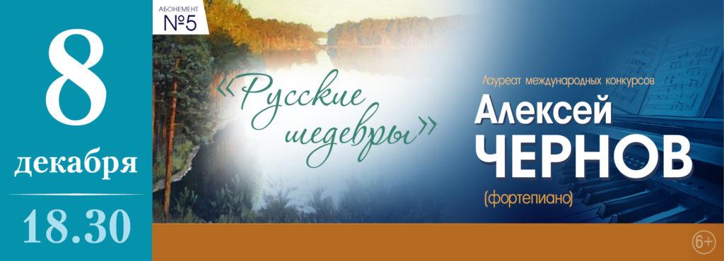В Тверской филармонии прозвучат сочинения Чайковского и Рахманинова