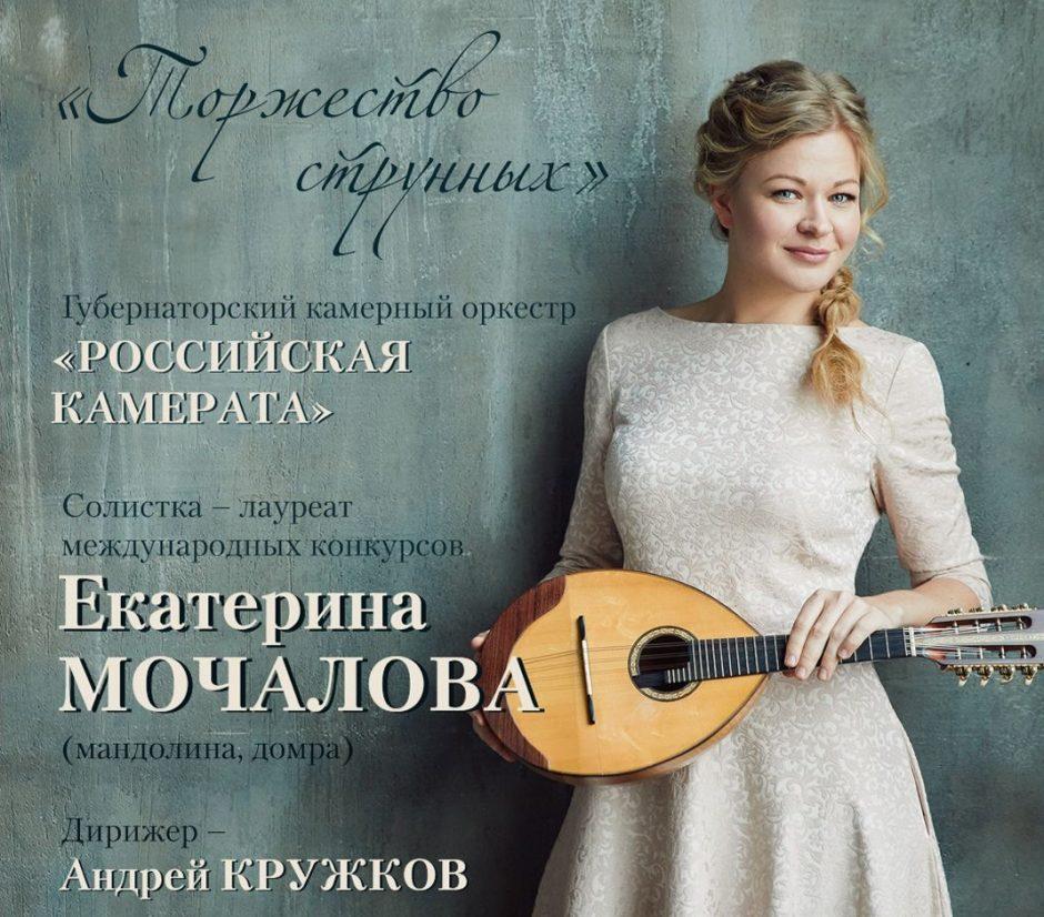 Тверская филармония приглашает послушать Екатерину Мочалову, которая сыграет на домре и мандолине