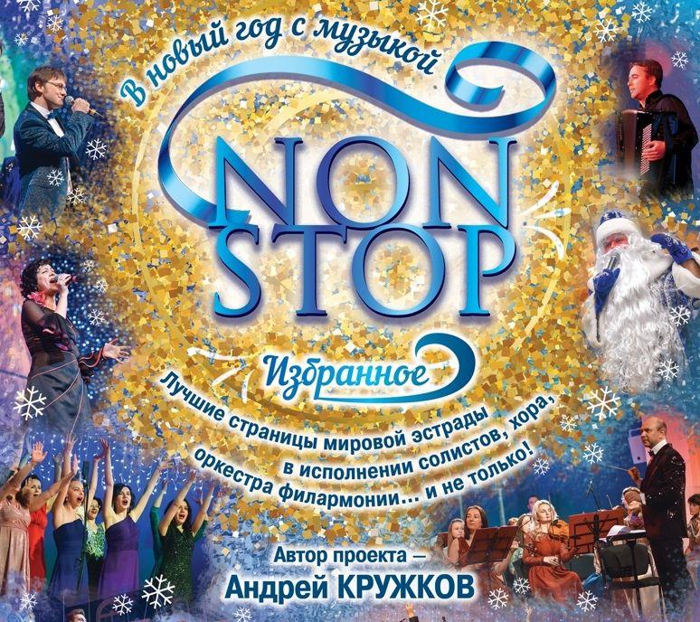 Тверская филармония приглашает на программу «В Новый год с музыкой NON-STOP»