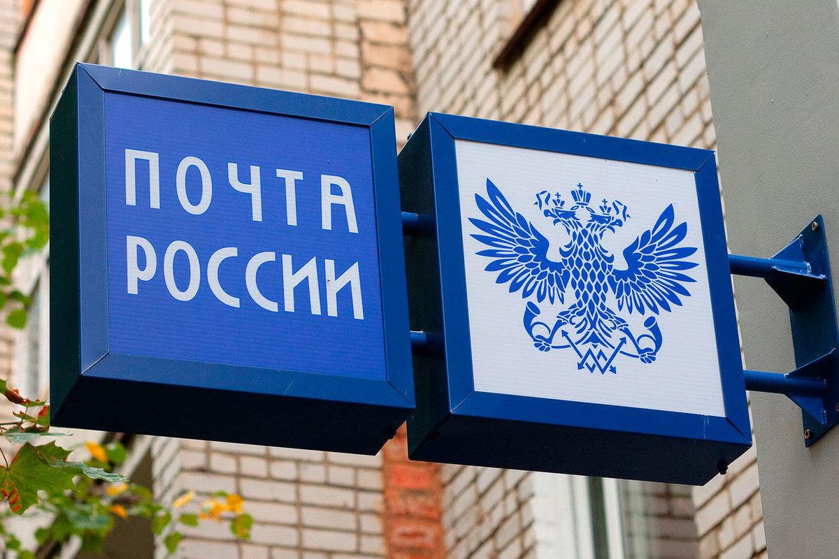 Почта России продлила скидки на подписку до 20 декабря