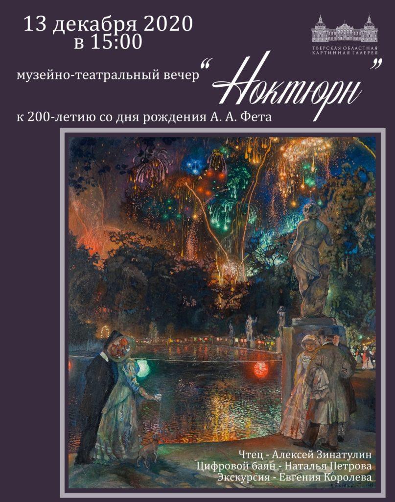 Музейно-театральный вечер в Твери посвятят Афанасию Фету