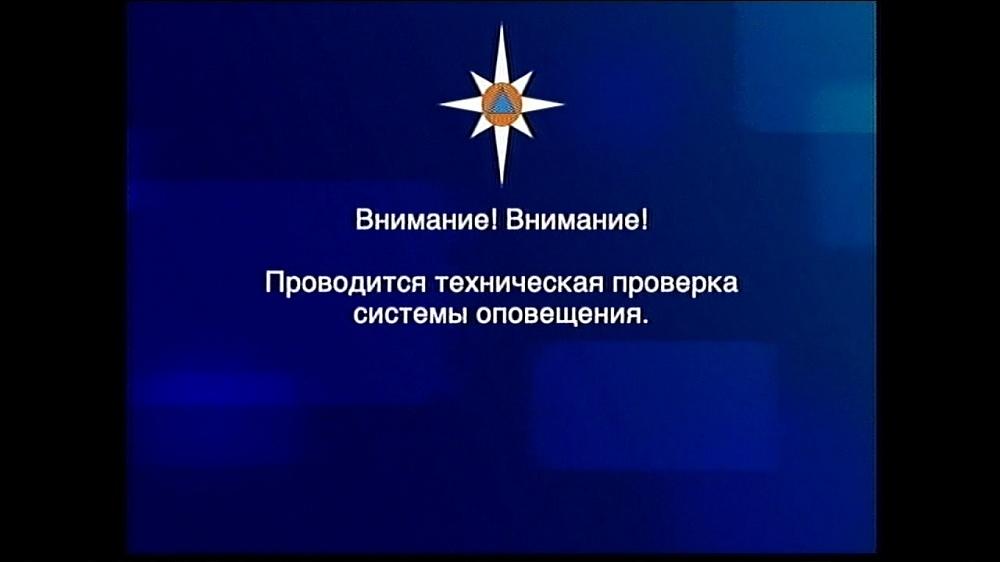 В Тверской области включат сирены и прервут телепередачи