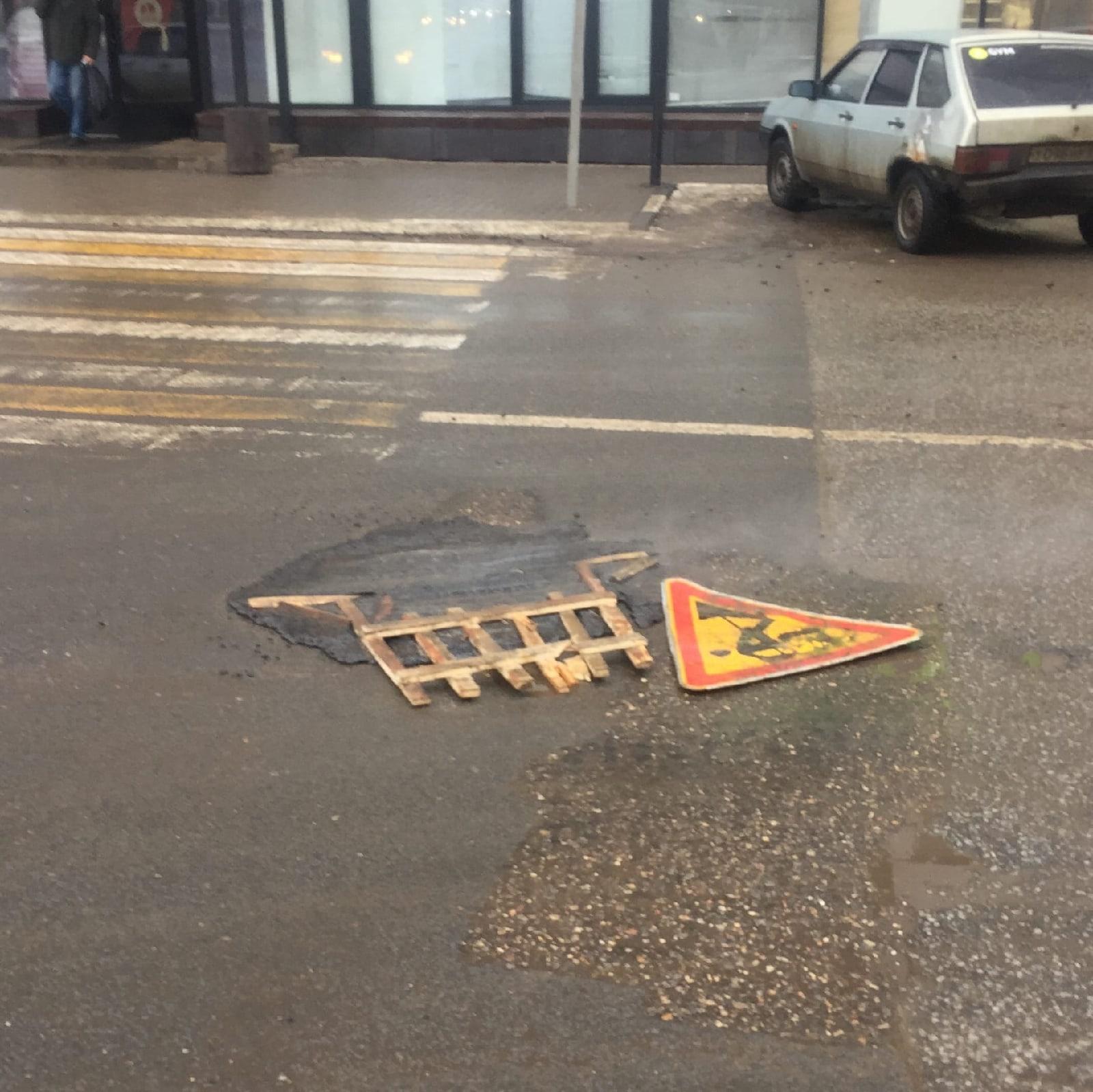 В Твери дыру посреди дороги заделали дорожным знаком и неизвестной субстанцией